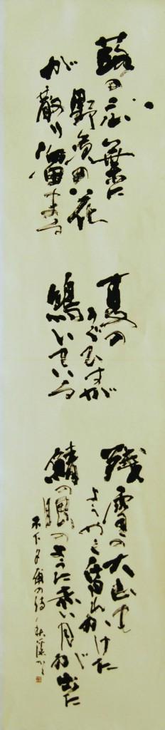 21th.bunpei.s.nakazawa.shuukei-tr