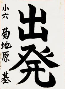 501.4.kikuchibaramotoki
