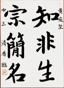 503.2.hukuzawakiyoka