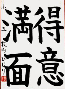 506.4.makiuchihijiri