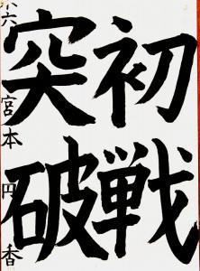 507.4.miyamotomadoka