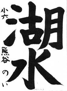 NAGANO25THGAKUSI G3 4 kumagai