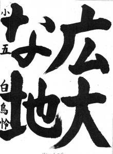 NAGANO25THGAKUSI G5 4 shiratori