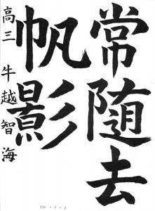 NAGANO25THGAKUSI G6 2 ushikoshi