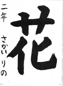 NAGANO25THGAKUSI G8 4 sakai