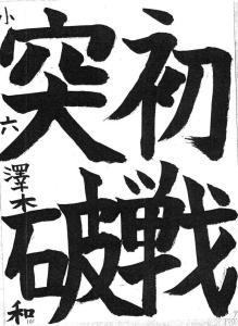 NAGANO25THGAKUSI G9 4 sawaki