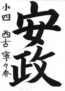 NAGANO25THGAKUSI GK 4 nishihuru